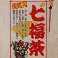 "Чай ""Семь богов счастья"" 七福茶"